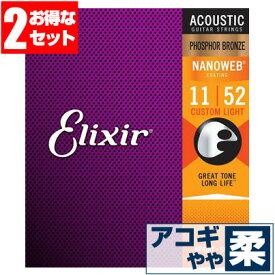 アコースティックギター 弦 エリクサー ( Elixir コーティング弦 ギター弦) 16027 (フォスファーブロンズ弦 カスタムライトゲージ) (2セット販売)