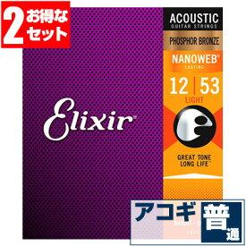 アコースティックギター 弦 エリクサー ( Elixir コーティング弦 ギター弦) 16052 (フォスファーブロンズ弦 ライトゲージ) (2セット販売)