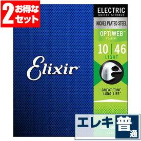 エレキギター 弦 エリクサー ( Elixir コーティング弦 ギター弦) 19052 OPTIWEB Light Gauge (オプティウェブ ライトゲージ) (2セット販売)