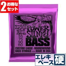 ベース弦 アーニーボール ErnieBall 2831 PowerSlinky パワースリンキー 【2セット販売】