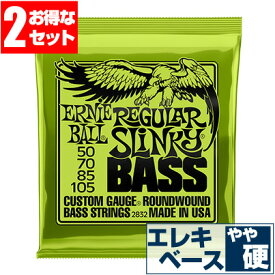 ベース弦 アーニーボール ErnieBall 2832 RegularSlinky レギュラースリンキー 【2セット販売】