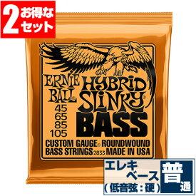ベース弦 アーニーボール ErnieBall 2833 Hybrid Slinky ハイブリットスリンキー 【2セット販売】