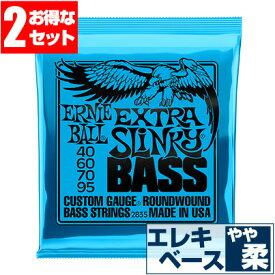 ベース弦 アーニーボール ErnieBall 2835 ExtraSlinky エクストラスリンキー 【2セット販売】