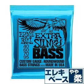 ベース弦 アーニーボール ErnieBall 2835 ExtraSlinky エクストラスリンキー
