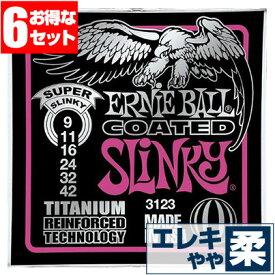 エレキギター 弦 アーニーボール ( ErnieBall コーティング弦 ギター弦) 3123 Coated Super Slinky (コーテッド スーパースリンキー) (6セット販売)