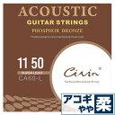 アコースティックギター 弦 Civin ギター弦 CA60-L (フォスファーブロンズ弦 スーパーライトゲージ) (セット弦)