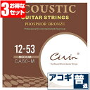 アコースティックギター 弦 Civin ギター弦 CA60-M (フォスファーブロンズ弦 ミディアムゲージ) (3セット販売)