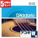 アコースティックギター 弦 ダダリオ ( Daddario ギター弦) EJ16 (フォスファーブロンズ弦 ライトゲージ) (5セット販売)