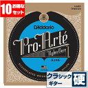 クラシックギター 弦 ダダリオ EJ46 Daddario プロアルテ ハードテンション (クラシックギター弦 セット弦 10セット)