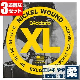 エレキギター 弦 ダダリオ ( Daddario ギター弦) EXL125 SuperLight Top Regular Bottom (スーパーライト トップ レギュラー ボトム) (3セット エコパック)
