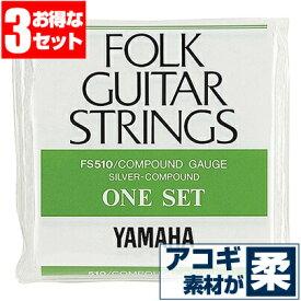 アコースティックギター 弦 ヤマハ ( YAMAHA ギター弦) FS510 (コンパウンド弦) (3セット販売)