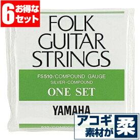 アコースティックギター 弦 ヤマハ ( YAMAHA ギター弦) FS510 (コンパウンド弦) (6セット販売)