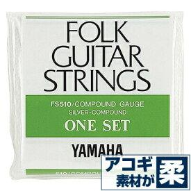 アコースティックギター 弦 ヤマハ ( YAMAHA ギター弦) FS510 (コンパウンド弦) (セット弦)