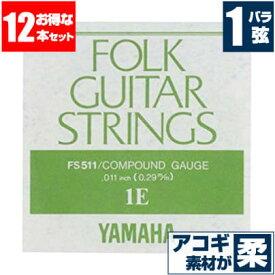アコースティックギター 弦 ヤマハ ( YAMAHA ギター弦) FS511 (コンパウンド弦) (1弦 バラ弦) (12本販売)
