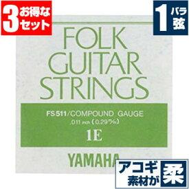 アコースティックギター 弦 ヤマハ ( YAMAHA ギター弦) FS511 (コンパウンド弦) (1弦 バラ弦) (3本販売)