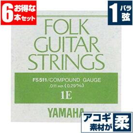 アコースティックギター 弦 ヤマハ ( YAMAHA ギター弦) FS511 (コンパウンド弦) (1弦 バラ弦) (6本販売)