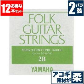 アコースティックギター 弦 ヤマハ ( YAMAHA ギター弦) FS512 (コンパウンド弦) (2弦 バラ弦) (12本販売)