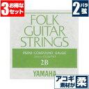 アコースティックギター 弦 ヤマハ ( YAMAHA ギター弦) FS512 (コンパウンド弦) (2弦 バラ弦) (3本販売)