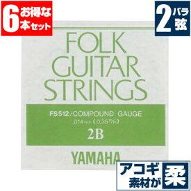 アコースティックギター 弦 ヤマハ ( YAMAHA ギター弦) FS512 (コンパウンド弦) (2弦 バラ弦) (6本販売)