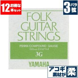 アコースティックギター 弦 ヤマハ ( YAMAHA ギター弦) FS513 (コンパウンド弦) (3弦 バラ弦) (12本販売)