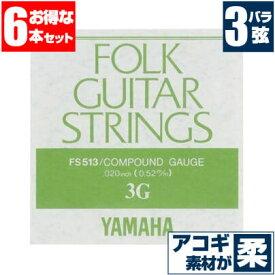 アコースティックギター 弦 ヤマハ ( YAMAHA ギター弦) FS513 (コンパウンド弦) (3弦 バラ弦) (6本販売)