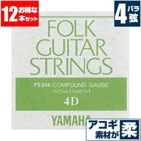 アコースティックギター 弦 ヤマハ ( YAMAHA ギター弦) FS514 (コンパウンド弦) (4弦 バラ弦) (12本販売)