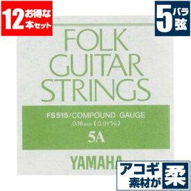 アコースティックギター 弦 ヤマハ ( YAMAHA ギター弦) FS515 (コンパウンド弦) (5弦 バラ弦) (12本販売)