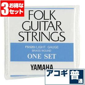アコースティックギター 弦 ヤマハ ( YAMAHA ギター弦) FS520 (ブロンズ弦 ライトゲージ) (3セット販売)