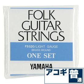 アコースティックギター 弦 ヤマハ ( YAMAHA ギター弦) FS520 (ブロンズ弦 ライトゲージ) (セット弦)