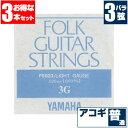 アコースティックギター 弦 ヤマハ ( YAMAHA ギター弦) FS523 (ブロンズ弦 ライトゲージ) (3弦 バラ弦) (3本販売)