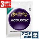 アコースティックギター 弦 マーチン ( Martin ギター弦) M130 (コンパウンド シルク&スティール) (3セット販売)