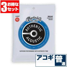 アコースティックギター 弦 マーチン ( Martin ギター弦) MA540 SP (92/8 フォスファーブロンズ弦 ライトゲージ) (3セット販売)