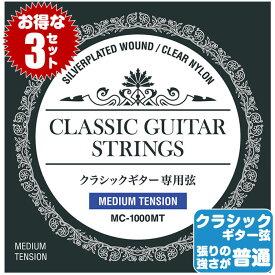 クラシックギター 弦 マツオカ MATSUOKA MC1000MT ミディアムテンション (松岡 クラシックギター弦 セット弦 3セット)