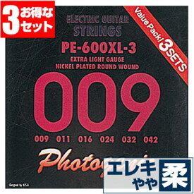 エレキギター弦 PE-600XL (エクストラ ライトゲージ)(3セット販売)