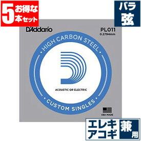 エレキギター 弦 / アコースティックギター 弦 兼用 ダダリオ ( Daddario ) PL011 (011 プレーン弦 バラ弦) (5本販売)