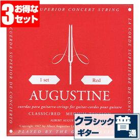 クラシックギター 弦 オーガスチン AUGUSTINE RED レッド ミディアムテンション (クラシックギター弦 セット弦 3セット)