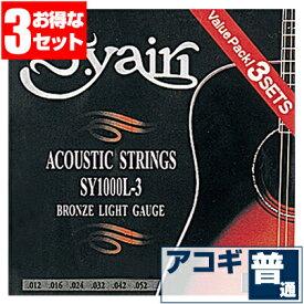 アコースティックギター 弦 S.ヤイリ ( S.yairi ギター弦) SY-1000L (ブロンズ弦 ライトゲージ) (3セット販売)