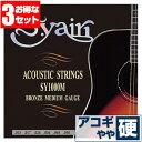 アコースティックギター 弦 S.ヤイリ ( S.yairi ギター弦) SY-1000M (ブロンズ弦 ミディアムゲージ) (3セット販売)