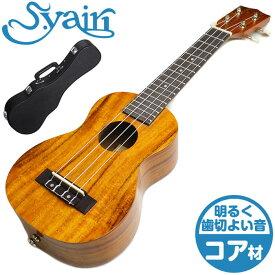 ウクレレ S.ヤイリ YU-S-01K コア材 ハードケース付属 (S.Yairi 小さな ソプラノサイズ )