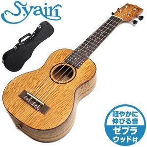 ウクレレ S.ヤイリ YU-S-03ZW ゼブラウッド材 ハードケース付属 (S.Yairi 小さな ソプラノサイズ)