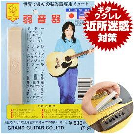 弱音器 ミュート アコースティックギター ウクレレ (アコギ クラシックギター) グランドギター社