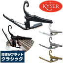 カポ カイザー カポタスト (KYSER CAPO) KGC (クラシックギター用)
