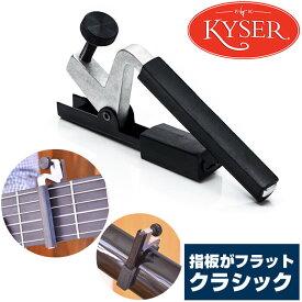 カポ カイザー カポタスト (KYSER CAPO) KPAC (クラシックギター用)