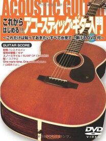 アコースティックギター 初心者 教則本 (DVD付) これからはじめる!!アコースティックギター入門 ギター・スコア アコギ (ドレミ楽譜出版)