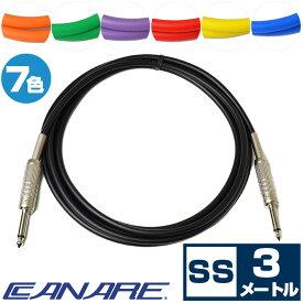 シールドケーブル カナレ G03 (CANARE シールド ケーブル 3メートル)