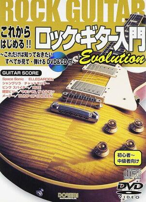 エレキギター教則本ドレミ楽譜出版【DVD&CD付】これからはじめる!!ロックギター入門Evolutionギター・スコア