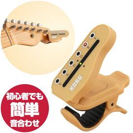 チューナー コルグ クリップチューナー KORG HT-G1 (ギターチューナー) Guitar Headtune