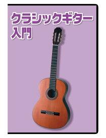 クラシックギター 初心者 教則DVD KC KDG-100 (クラシックギター 入門)
