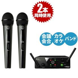 ワイヤレス (ハンドマイク送信機×2・受信機セット) AKG WMS40 PRO MINI VOCAL SET DUAL ワイヤレスマイク 初心者セット