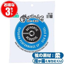 アコースティックギター 弦 マーチン MA130 (Martin ギター弦) シルク&スティール (3セット)(アコギ 弦 柔らかい コンパウンド弦)
